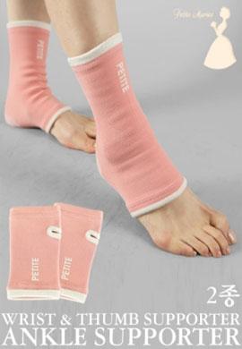 [쁘띠마리에] 입체형손목보호대/발목보호대 2종